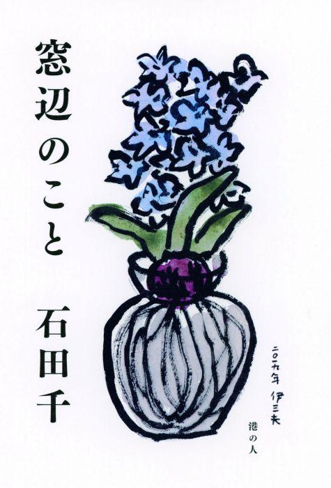 『窓辺のこと』(港の人)刊行記念、石田千さん、牧野伊三夫さんトークイベント
