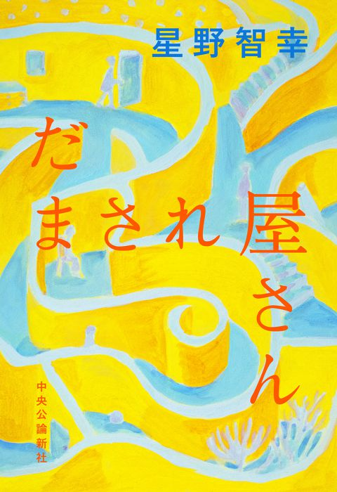 nakaban個展「だまされ屋さん」