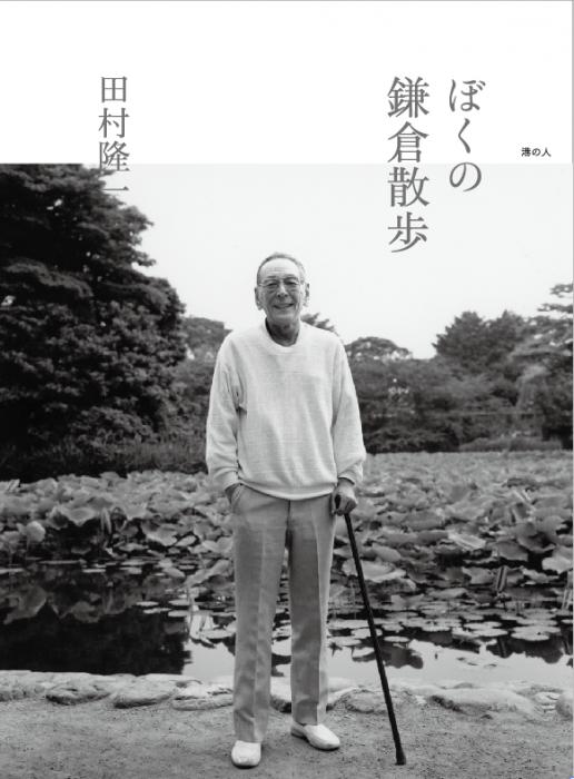 山田愼二写真展 「詩人・田村隆一」