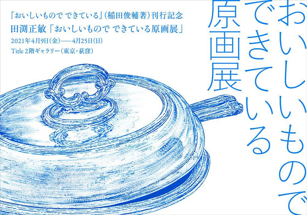 田渕正敏「おいしいもので できている原画展」