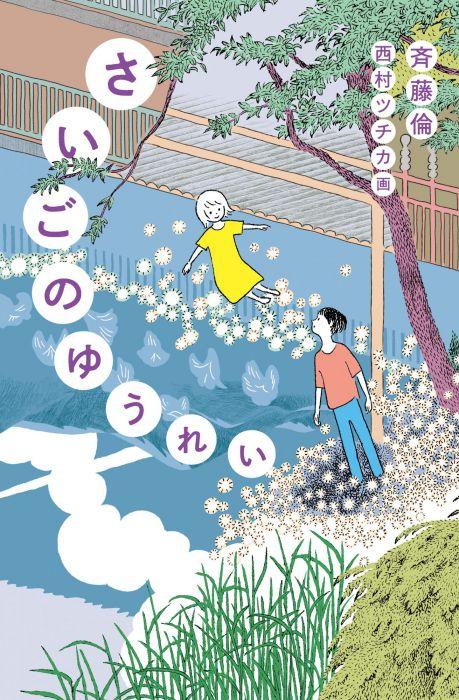 『さいごのゆうれい』西村ツチカの挿絵とその描き方