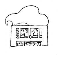 西村ツチカ(にしむらつちか)