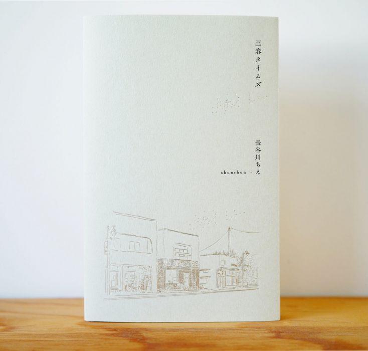 素描家shunshun原画展 「小さな町の光と暮らし」