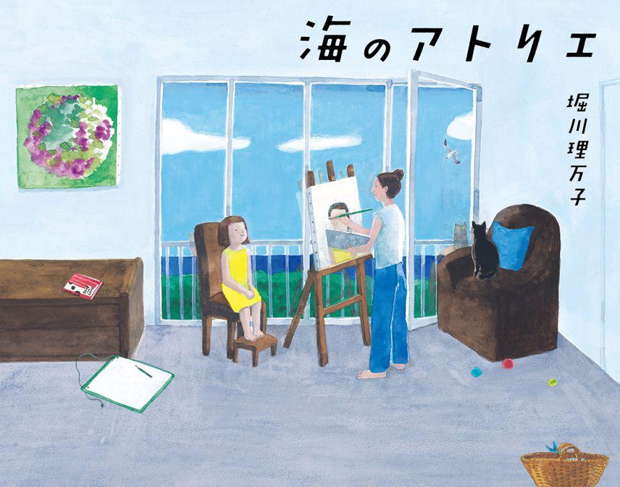堀川理万子 『海のアトリエ』原画展