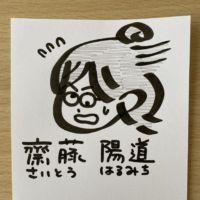 齋藤陽道(さいとう・はるみち)