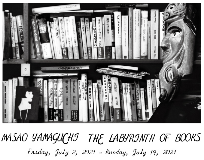 『山口昌男・本の迷宮 | The Labyrinth of Books』 出版記念展