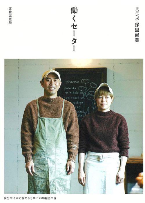 働くセーター写真展